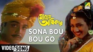 Sona Bou Bou Go | Mayer Adhikar | Bengali Movie Song | Prosenjit Chatterjee, Rituparna Sengupta