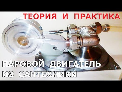 Паровой двигатель одиночного действия. Теория и практика. / Single-acting steam engine.