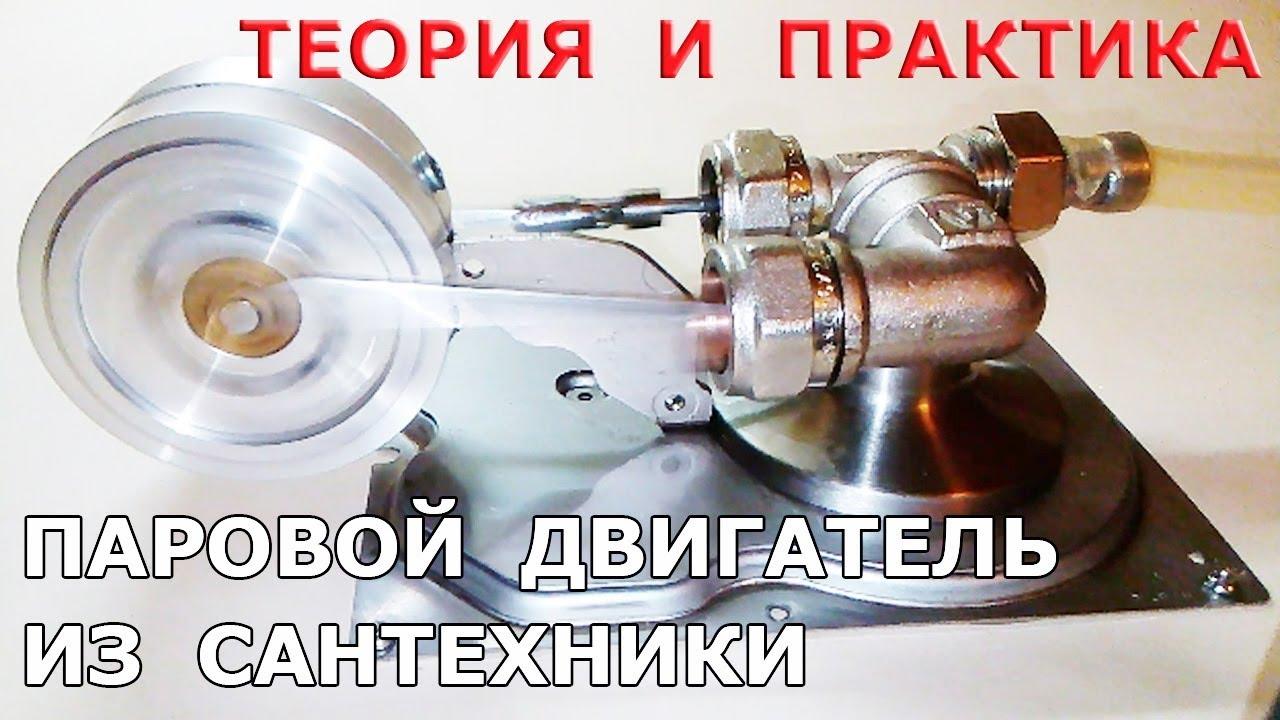 Как сделать паровой двигатель для автомобиля