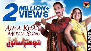 Aima Khan New Movies Song - Sohnra Sanwal