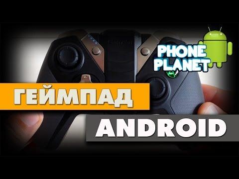 Gamesir g4s - Очень удобный геймпад для ANDROID - PHONE PLANET