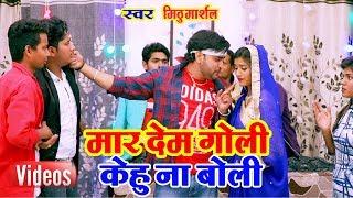 #mar देव गोली केहू नहीं बोली बरियातिया ये रानी    Mithu Marshal New Shadi Bebfai Video