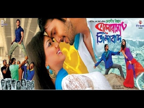Bangla New Movie 2014 Valobasha Zindabad By Arefin Shuvo video