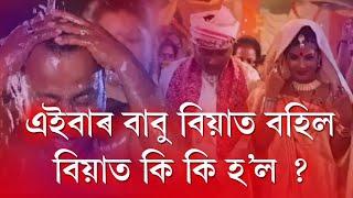 Wedding celebrate from titabar with Krishnamoni sutia ¦ Aibar mur biya hol xokolue janile