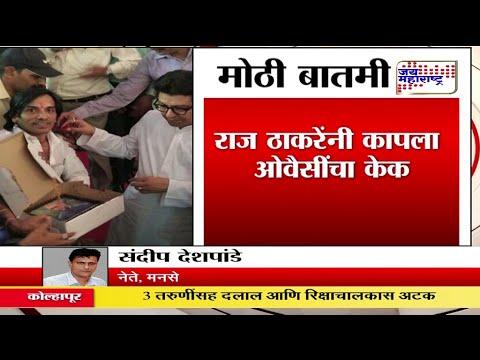 MNS chief Raj thackeray cuts cake of Asaduddin owaisi