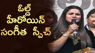 Actress Sangeetha Speech At Telangana Devudu Audio Launch | Telangana Devudu | Srikanth, Sangitha