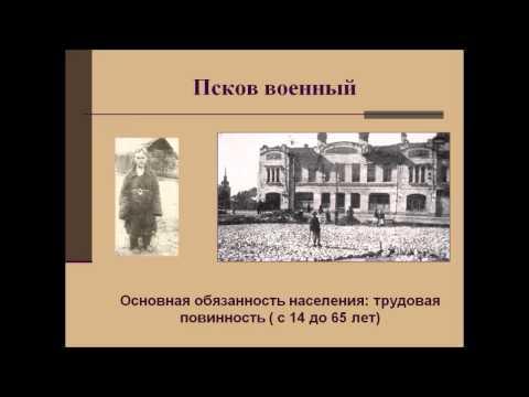 Псков в годы Великой Отечественной войны 1941-1945 гг.
