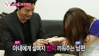 We Got Married, Jong-hyun, Yoo-ra (1) #09, 홍종현-유라(1) 20140607