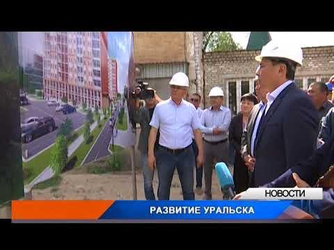 В новом микрорайоне Уральска построят 150 жилых домов