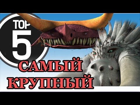 ТОП 5. САМЫЕ ОГРОМНЫЕ ДРАКОНЫ из мультсериала Драконы.