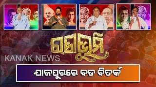 Ranabhumi: Public Question To Leaders In Jajpur Assembly Constituency