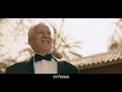 זה מומלדת לקולנוע- yes קולנוע ישראלי