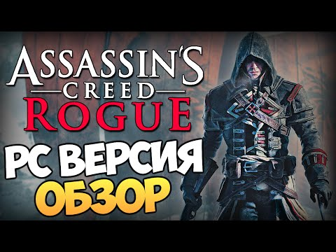 Assassin's Creed Rogue - Первый Взгляд (PC Версия)