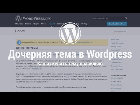 Дочерняя тема в WordPress - Video Forex