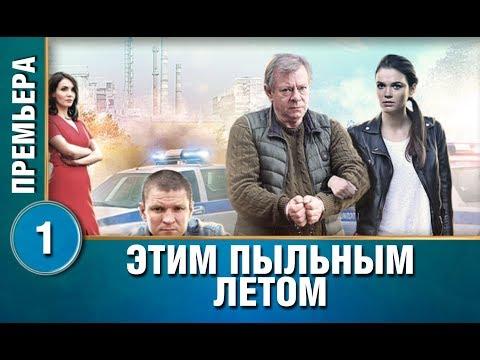 ПРЕМЬЕРА 2018! Этим пыльным летом (1 серия) Русские мелодрамы, новинки 2018
