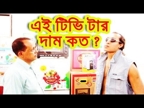 এই টিভি টার দাম কত ? Ei Tv Tar Daam Koto ? Bangla Funny Video By Dr.lony video