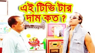 এই টিভি টার দাম কত ? Ei tv tar daam koto ? Bangla funny video by Dr.Lony