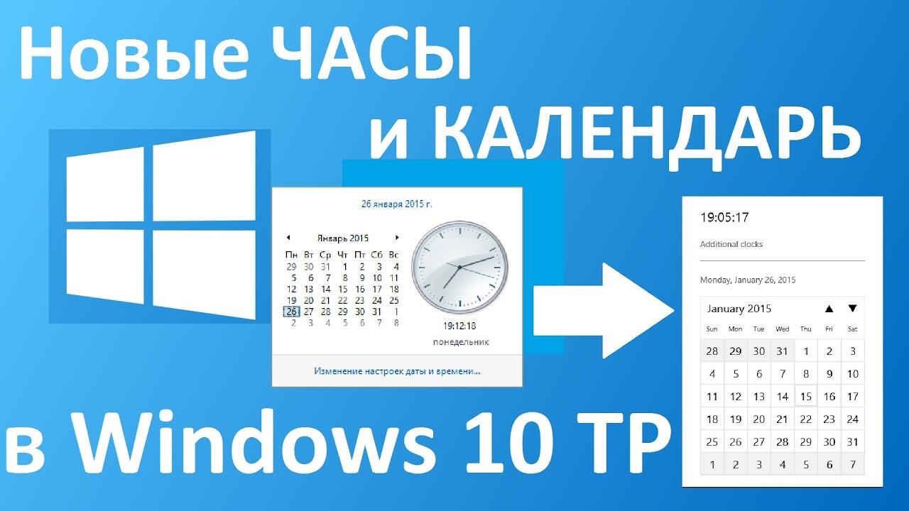 Как изменить календарь в windows 10