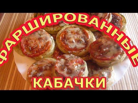 ОоЧень Вкусные Фаршированные Кабачки! Рецепты Вторых Блюд .Рецепты Закусок.