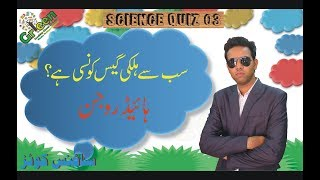 Science Quiz In Urdu Part - 03 | Science G.k | Science Sawal Jawab | Tet | Cet | Mahatet | Uptet