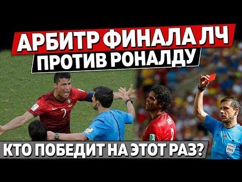 Судья финала Лиги чемпионов против Криштиану Роналду. Кто победит в этот раз?