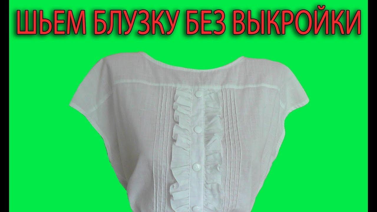 Блузки с защипами как сшить 450
