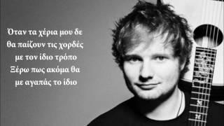 Thinking Out Loud   Ed Sheeran(Greek lyrics)