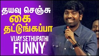 Vijay Sethupathi latest funny speech | Cine Flick