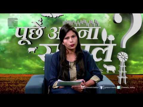 Puchhe Apna Sawal- Episode 46 Green TV