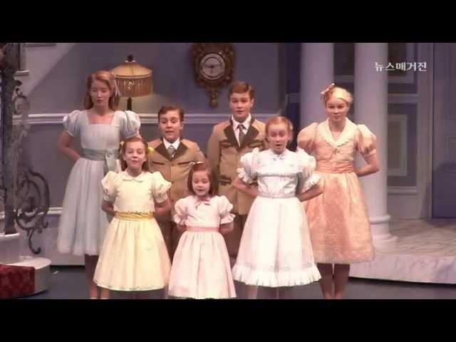 Sound of Music - 시카고 리릭 오페라 Chicago Lyric Opera