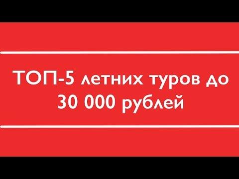Недорогой отдых 2016 I Туры до 30 тыс. рублей на человека I Только проверенные отели I
