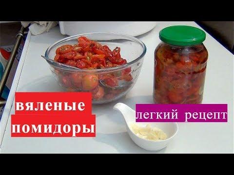 Вяленые помидоры. Сушу перец.Очень вкусно!
