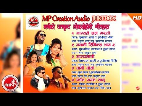 MP Creation Hit Songs Audio Jukebox 2073