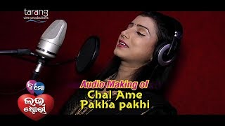 Audio Making of Song Chal Ame TU MO LOVE STORY Odia Film 2017 Swaraj Bhumika TCP