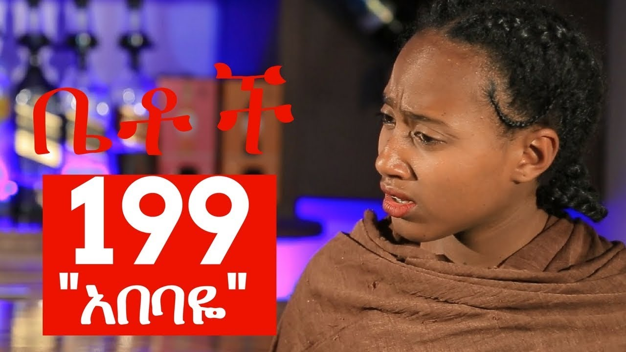 Betoch Part Amharic 199 Comedy Ethiopian Series Drama By EBC