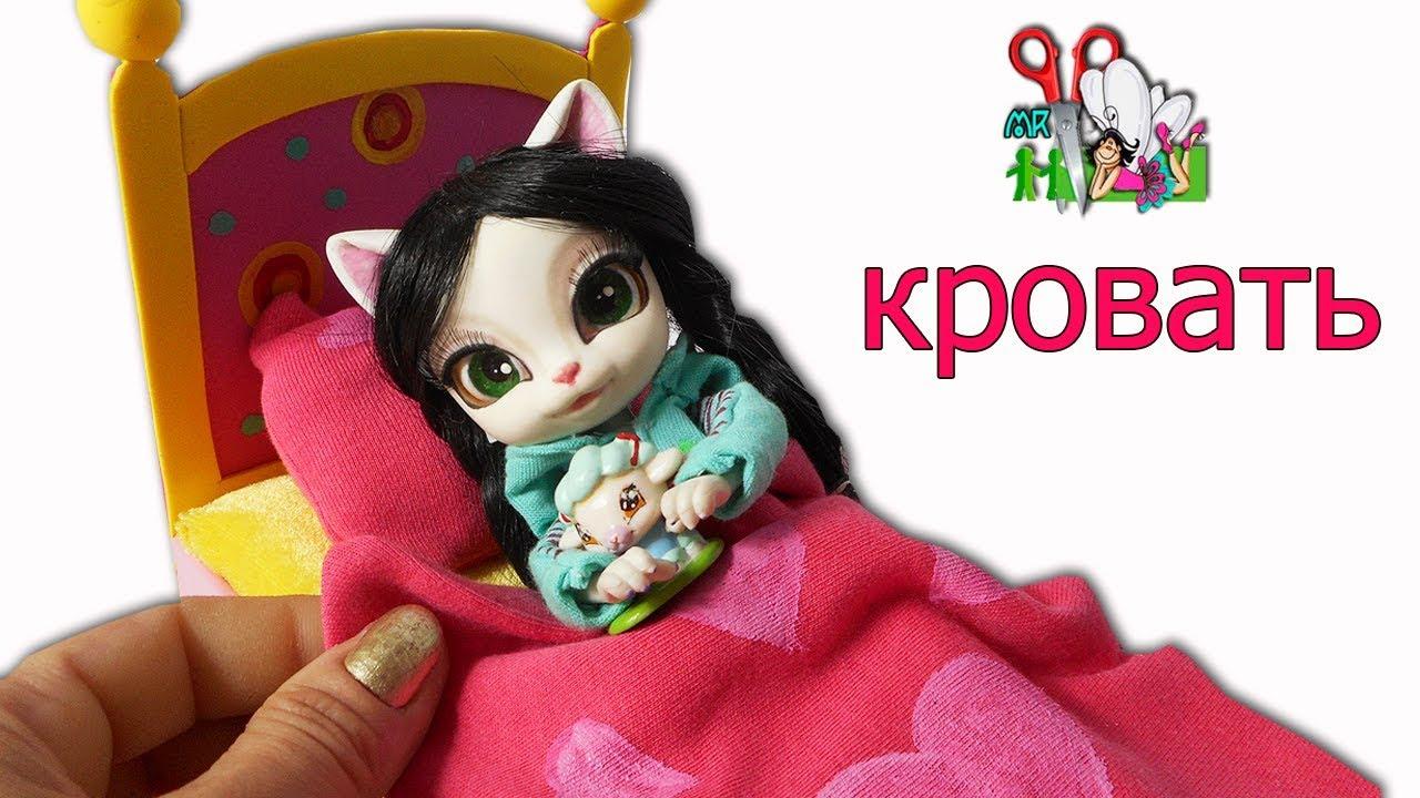 Кровать для куклы из картона своими руками