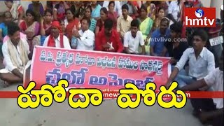 All Party Leaders Protest At Vijayawada Dharna Chowk | YCP Leaders Face To Face with hmtv