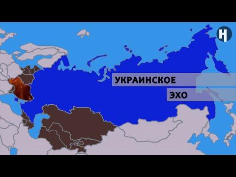Украинское эхо: Россия-Казахстан