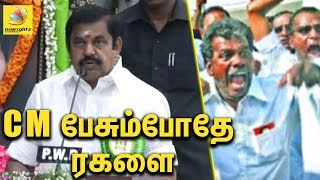 Confusion at EPS meeting | Latest Tamil News