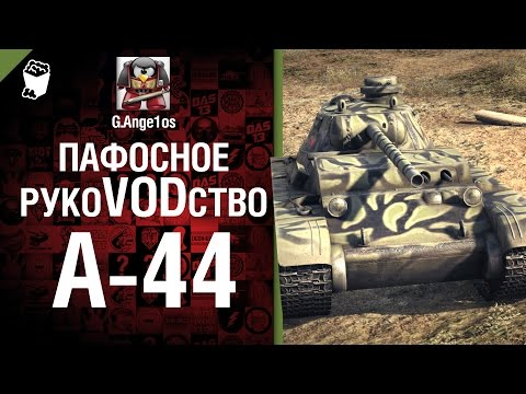 Средний танк А-44 - пафосное рукоVODство от G. ANge1os [World Of Tanks]