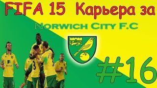 FIFA 15 КАРЬЕРА ЗА NORWICH #16