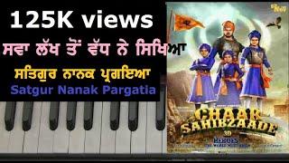 Learn - Satgur Nanak pargatia -Female scale