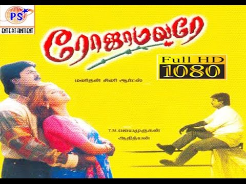 rojamalare tamil maga hit movie new release 2015