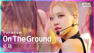 Download lagu [페이스캠4K] 로제 'On The Ground' (ROSÉ FaceCam)│@SBS Inkigayo_2021.03.14.