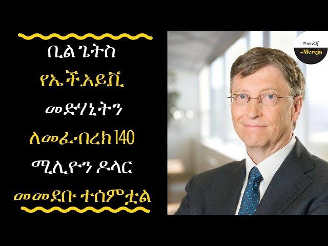 ETHIOPIA - Bill Gates invests USD 140 million in HIV cure