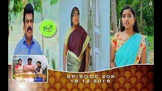 Kalyana Veedu | Tamil Serial | Episode 208 | 18/12/18 |Sun Tv |Thiru Tv