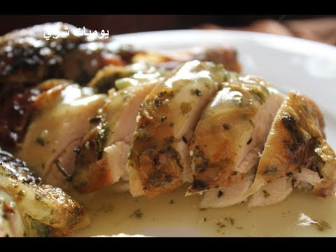 طريقة عمل دجاج المشوي بالاعشاب في الفرن