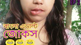 বাংলা এডাল্ট জোকস | Bangla Adult Jokes