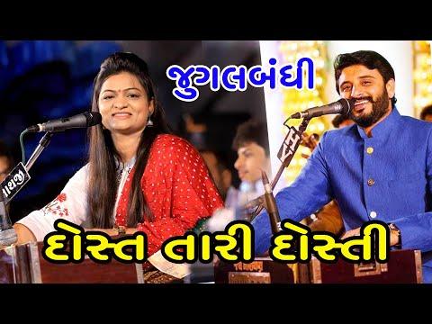 ALPA PATEL& NILESH GADHAVI    Live Surat 2018    DOST TARI DOSTI   મા તારા આશિર્વાદ   