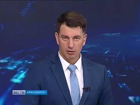 Вести Красноярск 19 октября 2017